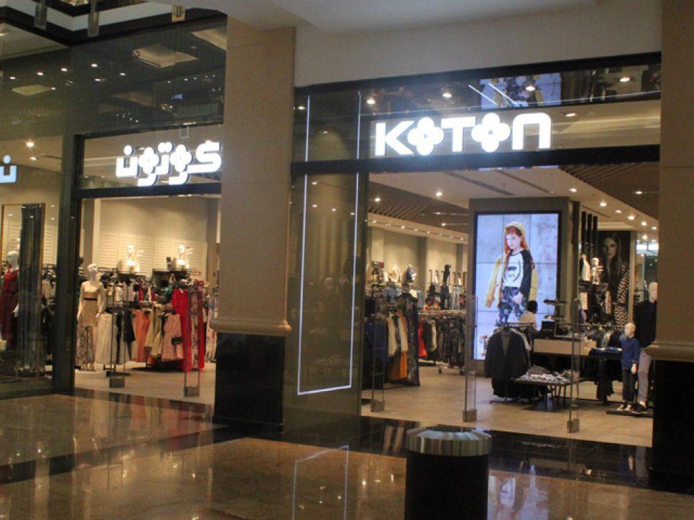 Koton Dubai Shopping Guide